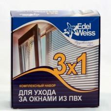 Комплексный набор для ухода за окнами из ПВХ (4х1)